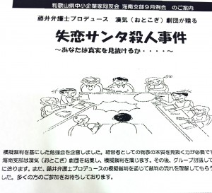 H26.9.22 失恋サンタ殺人事件