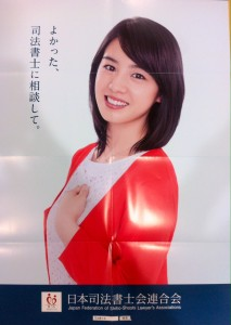 H26.9.6 司法書士会ポスター