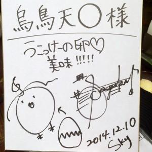 H26.12.10 Sky at 烏鳥天○門前仲町店2