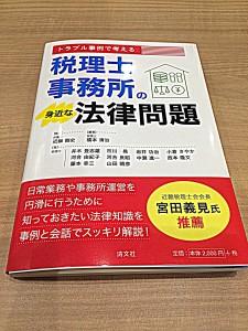 H27.1.5 税理士事務所の法律問題