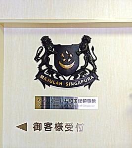 H27.2.17 シンガポール総領事館