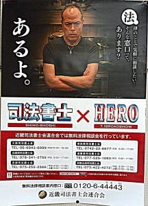 H27.8.25 司法書士×HERO