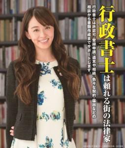 H27.9.20 行政書士ポスター2015