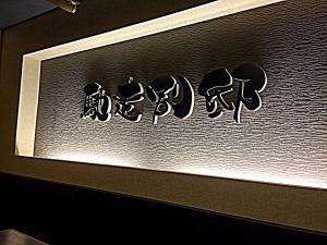 H27.11.14 馳走別邸