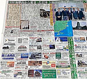 H27.11.18 海難1890広告3