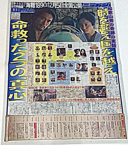 H27.11.18 海難1890広告2