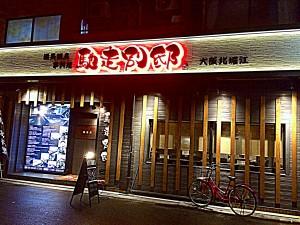 H27.11.14 馳走別邸2