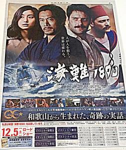 H27.11.18 海難1890広告