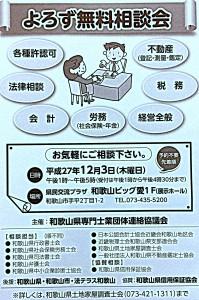 H27.12.3 よろず無料相談会4