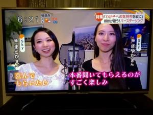 H27.12.16 Skyテレビ出演2