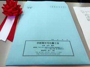 H28.2.20 京都青年会総会