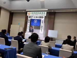 H28.5.19 倫理経営講演会